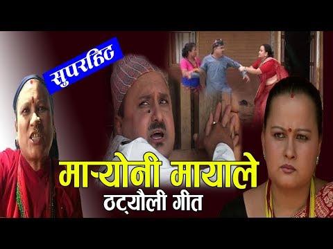 (मार्याेनी मायाले || New Nepali Comedy Lok Dohori 2075, 2018 || Raju Pariyar & Resham Sapota - Duration: 24 minutes.)