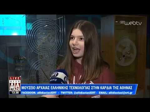 Μουσείο Αρχαίας Ελληνικής Τεχνολογίας στη καρδιά της Αθήνας | 07/01/19 | ΕΡΤ