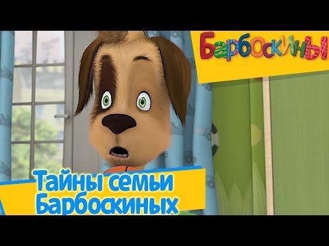 Барбоскины - Тайна семьи Барбоскиных (Новый сборник серий 2017) (видео)