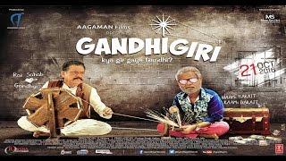 Gandhigiri Official Trailer Ompuri Sanjay Mishra
