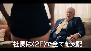 映画『スキャンダル』予告編