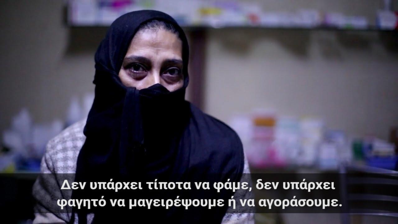 Εγκυμοσύνη στο ανατολικό Χαλέπι