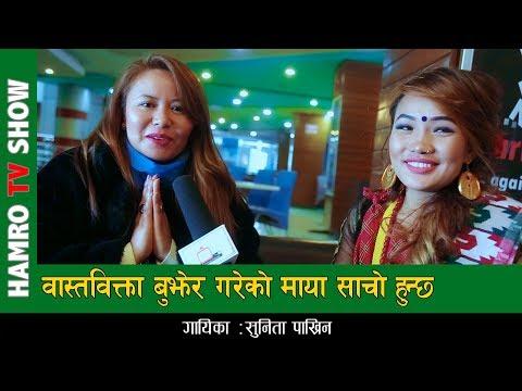 (Singer Sunita Pakhrin वास्तविक्ता बुझेर गरेको ...- 23 minutes.)