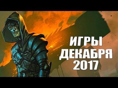 TOP 10: лучшие игры декабря 2017 (видео)