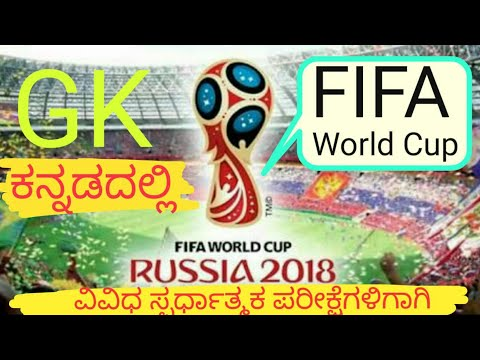 FIFA World Cup 2018 | GK Notes | In Kannada