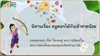 สื่อการเรียนการสอน ธนูดอกไม้กับเจ้าชายน้อย ตอนที่ 1 ป.3 ภาษาไทย