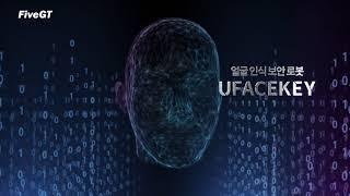 우주의 ET가 Ufacekey robot에게 잡히다