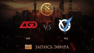 LGD VS VG.J, DAC China qual, game 2 [Lex, Inmate]