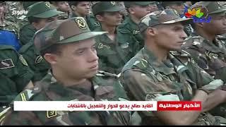 القايد صالح يدعو للحوار و التعجيل بالانتخابات