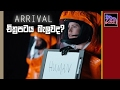 Have You Seen 'Arrival' Yet?