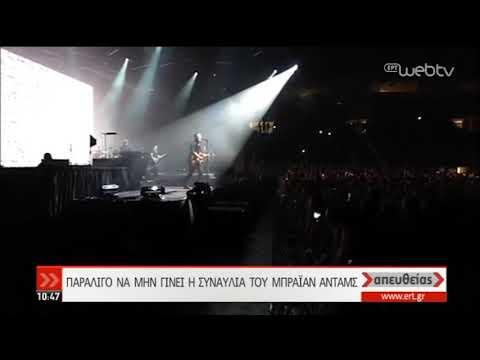 Παραλίγο να μην γίνει η συναυλία του Μπράιαν Άνταμς | 20/11/2019 | ΕΡΤ