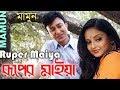Mamun Ruper Maiya waptubes