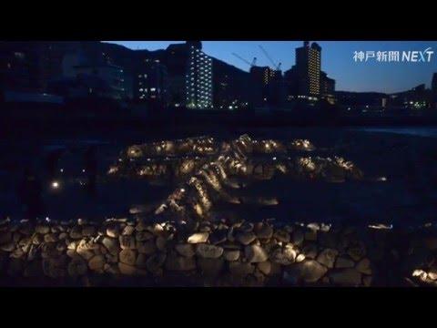 宝塚の武庫川で「生」の文字ライトアップ