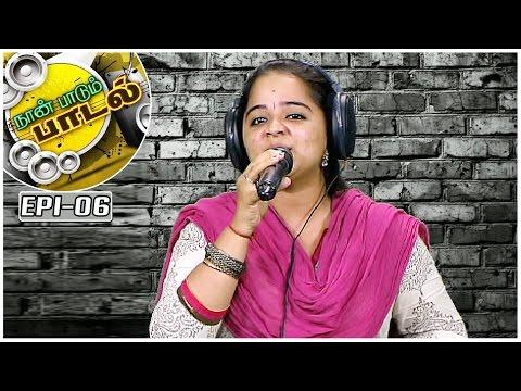 Song-by-Divya-Naan-Paadum-Paadal--6--Platform-for-new-talents-Kalaignar-TV