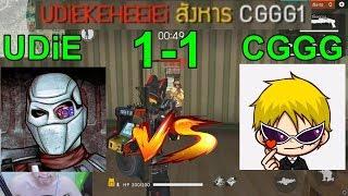 UDiE VS CGGG ใครจะเป็นอันดับหนึ่งของ Free Fire !!