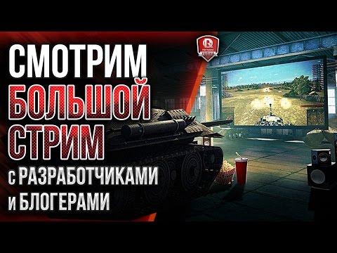 СМОТРИМ БОЛЬШОЙ СТРИМ С РАЗРАБОТЧИКАМИ И БЛОГЕРАМИ - DomaVideo.Ru