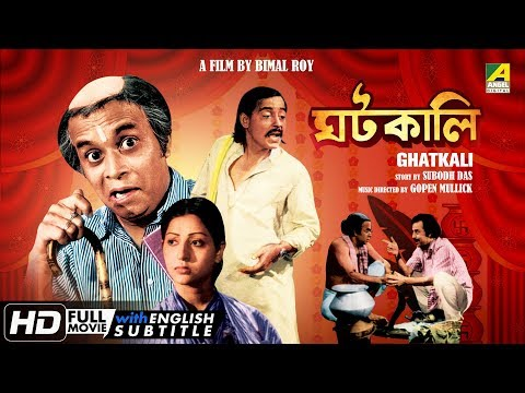 Ghatkali | ঘটকালি | Bengali Comedy Movie | English Subtitle | Rabi Ghosh, Chinmoy Roy