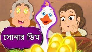 Video সোনার ডিম Goose That Laid Golden Eggs | Rupkothar Golpo | Bangla Cartoon | Bengali Fairy Tales MP3, 3GP, MP4, WEBM, AVI, FLV Desember 2018