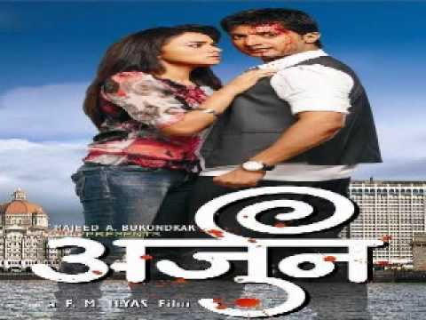 Video He Shwas Tuze - Arjun 2011 Marathi Movie Mp3 Download download in MP3, 3GP, MP4, WEBM, AVI, FLV January 2017