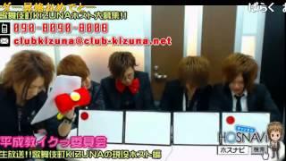 【ニコ生】クイズ平成教イクっ委員会@歌舞伎町KIZUNA