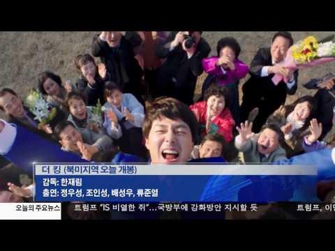 주말·설 극장가 소식  더 킹 外 1.27.17 KBS America News
