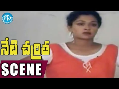 Neti Charitra Movie Scenes - Gowthami Introduction || Suman || Suresh || Muthyala Subbaiah