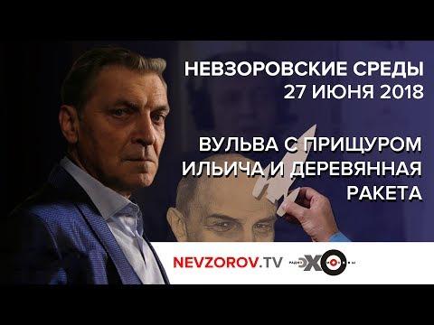 Невзоровские среды на радио «Эхо Москвы» . Эфир от 27.06.2018 - DomaVideo.Ru
