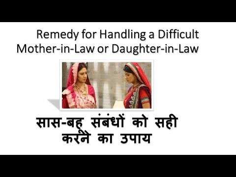 Mantra for Improving Mother and Daughter in Law Relation | सास-बहू सम्बन्ध सुधारने का उपाय
