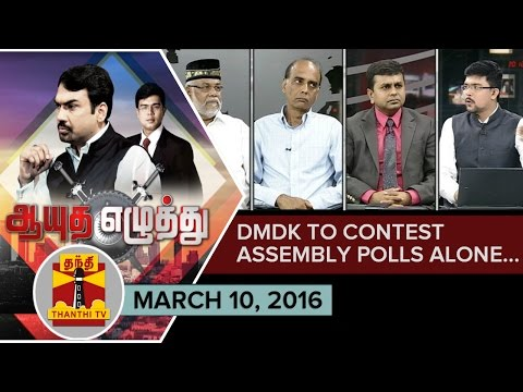 Ayutha-Ezhuthu--Debate-On-DMDK-to-Contest-Alone-in-TN-Election-10-03-2016-10-03-2016