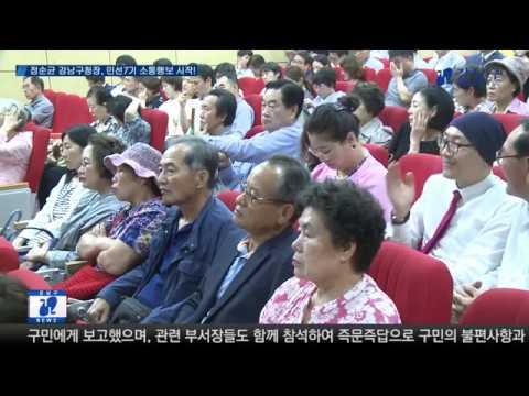 정순균 강남구청장, 민선7기 소통행보 시작!