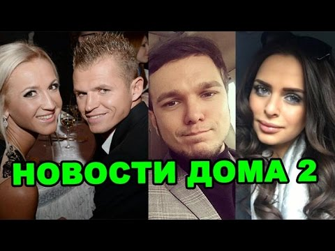 Тарасов забрал авто Бузовой, Романец увела Гусева! Новости дома 2 (эфир от 27 ноября, день 4584)