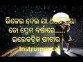 Bhijei Dei Jaa Thare(Odia Album By Human Sagar)Electric Guitar Instrumental