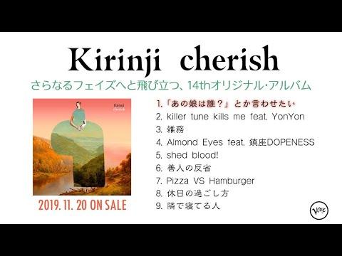 , title : 'KIRINJI『cherish』アルバム・ダイジェスト映像'
