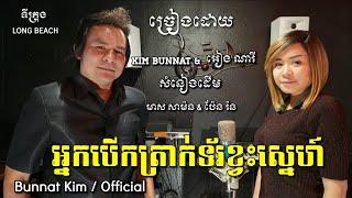 Khmer Travel - អនិកជនខូចចិត្ត