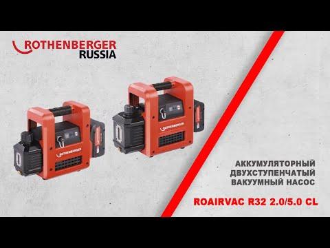 Аккумуляторный двухступенчатый вакуумный насос ROAIRVAC R32 2.0/5.0 CL
