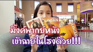 วันนี้วันที่2มีนาคม2560 หนังเรื่อง logan ที่มิ้งค์ได้มีโอกาสพากย์เสียงของตัวละคร ชื่อ ลอร่า เข้าฉายแล้วนะคะ ได้มานั่งฟังเสียงตัวเองในโรง ตื่นเต้นจัง ปล. มิ้งค์พากย์ทั้งภาษาไทยและภาษาสเปนด้วยนะคะติดตามมิ้งค์ได้ในIG นะคะ https://www.instagram.com/mink_gorvee/