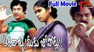 Aadavallu Meeku Joharlu - Full Length Telugu Movie - Krishnam Raaju - Jayasudha