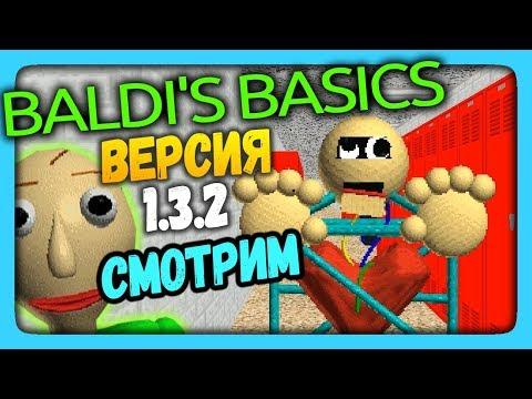 Baldi's Basics in Education and Learning 1.3.2 Прохождение ✅ ВЕРСИЯ 1.3.2 СМОТРИМ! (видео)