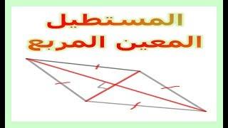 الرياضيات السادسة إبتدائي - المستطيل والمعين والمربع تمرين 4