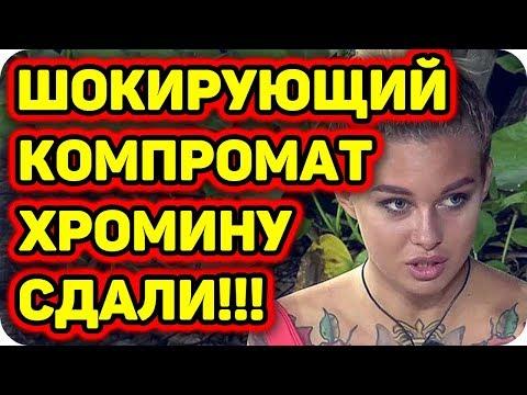 Новости Дом 2 на 16 мая 2018. ✓Подписка на канал - https://goo.gl/Y6c5cu ✓Vkontakte - http://vk.com/gloriya_rai ✓Официальный сайт Дом-2...