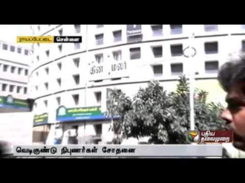 Bomb hoax at Thinamalar Office