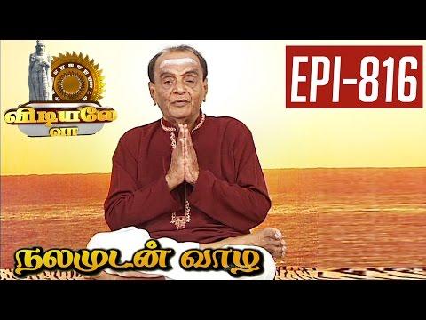 Kakasana-Yoga-Demostration-Vidiyale-Vaa-Epi-815-Nalamudan-vaazha-30-06-2016