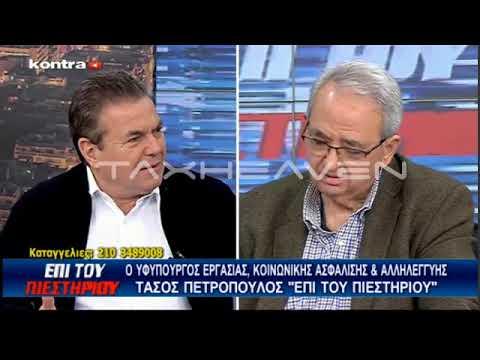 Α.Πετρόπουλος για εκκαθάριση και συμψηφισμούς ασφαλιστικών εισφορών