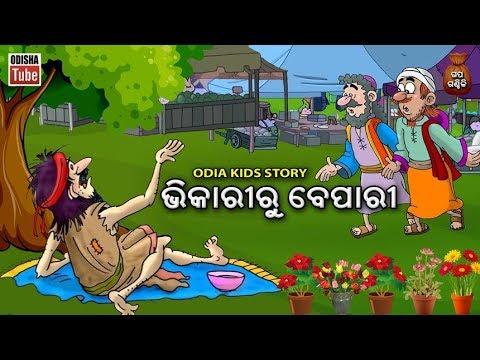 Video Odia Children Story | ଭିକାରୀରୁ ବେପାରୀ | Bhikariru Bepari | Educational Video | Gapa Ganthili download in MP3, 3GP, MP4, WEBM, AVI, FLV January 2017