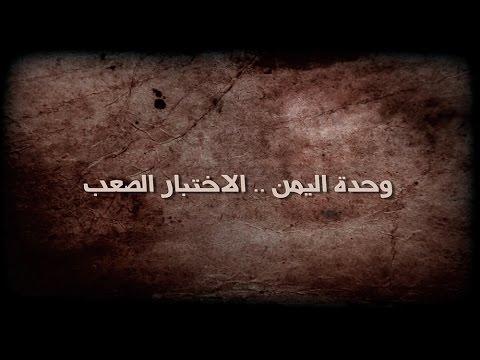 """شاهد.. وثائقي الجزيرة """"وحدة اليمن.. الاختبار الصعب"""""""
