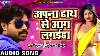 Vikrant Singh का सबसे हिट Item song - Vishali Jila Ke Dabang - AUDIO JUKEBOX - Bhojpuri Songs 2017