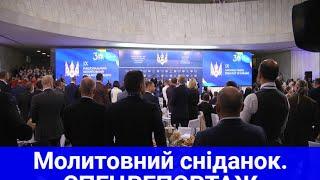 У Києві відбувається IX Національний молитовний сніданок