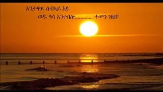 Tigrigna Mezmur, Abba - Abo 2012 Filmon B.