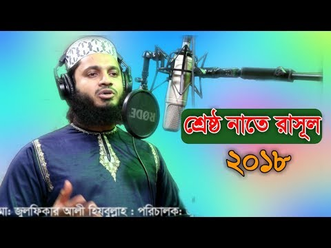 Bangla Islamic song l nure mujassam | new Bangla Gojol 2018