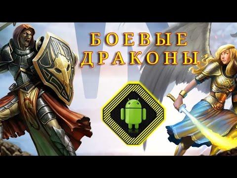 War Dragons стратегическая игра в стиле Tower Defence и разведением драконов и постройкой